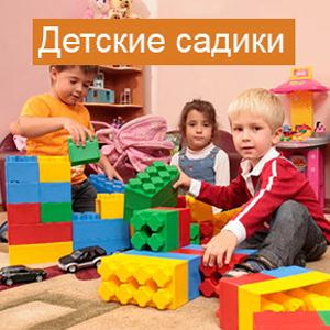 Детские сады Камышлова