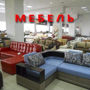 Магазины мебели Камышлова
