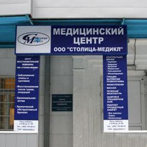 Медицинские центры Камышлова