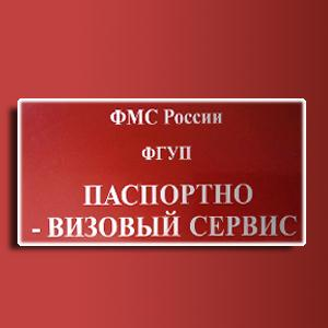 Паспортно-визовые службы Камышлова