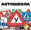 Автошколы в Камышлове