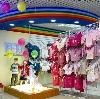 Детские магазины в Камышлове