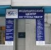Медицинские центры в Камышлове
