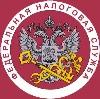 Налоговые инспекции, службы в Камышлове