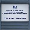 Отделения полиции в Камышлове