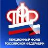 Пенсионные фонды в Камышлове