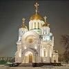 Религиозные учреждения в Камышлове