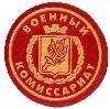 Военкоматы, комиссариаты в Камышлове