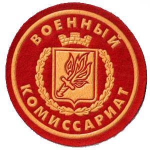 Военкоматы, комиссариаты Камышлова